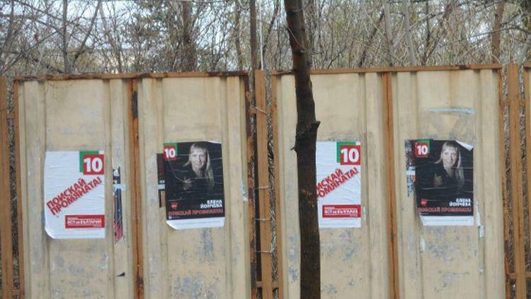 хасково предизборни плакати