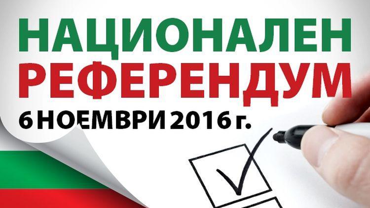 референдум 2016