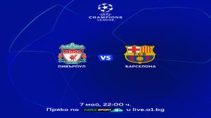 3220c2db9f9 Ливърпул и Барселона определят първия финалист в Шампионската лига пряко по  MAX Sport 3 и на live.a1.bg